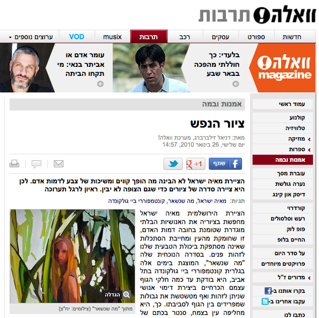nrg Maariv 'What Remains' exhibition review on nrg Maarive on-line newspaper (Hebrew), Tuesday, January 19, 2010, 16:41